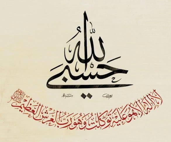 حَسْبي الله، لا إله إلا هو، عليه توكلتُ، وهو ربُّ العرش العظيم #الخط_العربي