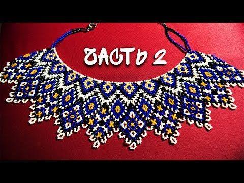 "Колье из бисера ""Силянка"". Бисероплетение. Мастер класс /necklace of beads. Beading.Part  2 - YouTube"