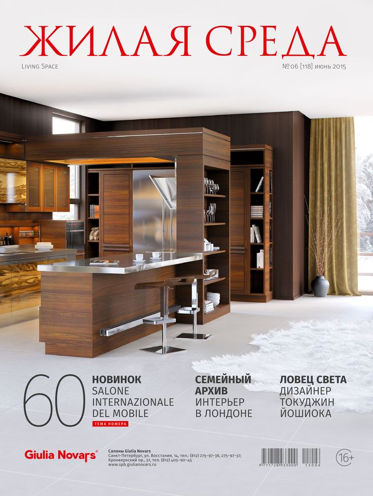 Russian magazine Living Space featured de Majo's Diaphanès collection  #deMajo #livingspace #design #lighting #ledlights #crystal #russia #architecture