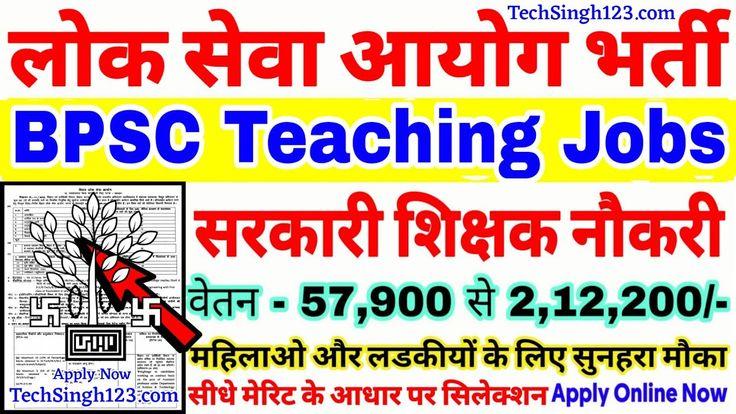 लोक सेवा आयोग भर्ती// Lok Seva Aayog Bharti// Bihar