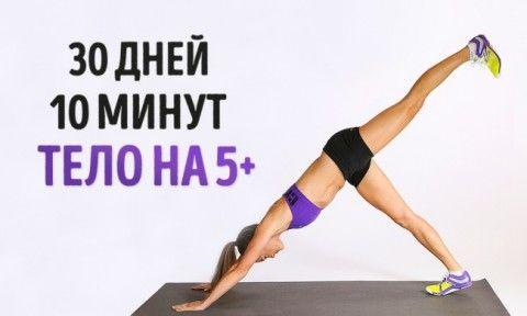 Простейшие упражнения, котор…