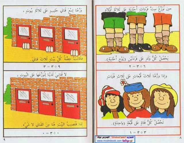 طريقة بسيطة لتعليم القسمة المطولة للاطفال كتاب ملون تعليم القسمة Learning Math App
