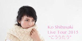 本日10/2(金)は北海道!Ko Shibasaki Live Tour 2015『こううたう』わくわくホリデーホール(札幌市民ホール)に鍵盤サポートで渡辺シュンスケ出演。 #こううたう