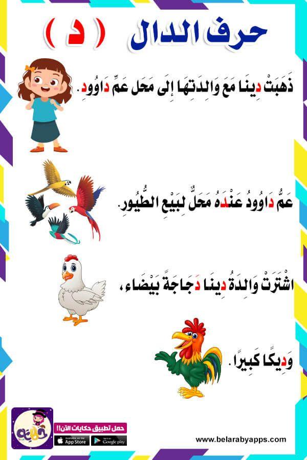 قصة حرف الدال من قصص الحروف العربية للاطفال تطبيق حكايات بالعربي Arabic Alphabet For Kids Learn Arabic Alphabet Alphabet For Kids