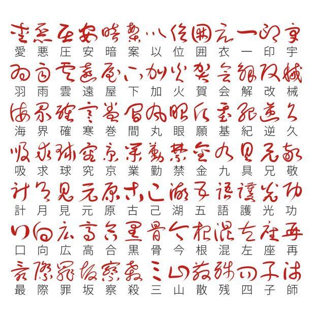 草書フォント - nukosuki - BOOTH(同人誌通販・ダウンロード)