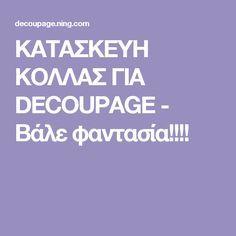 ΚΑΤΑΣΚΕΥΗ ΚΟΛΛΑΣ ΓΙΑ DECOUPAGE - Βάλε φαντασία!!!!