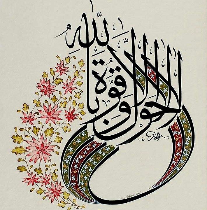 The art of Arabic Alphabet