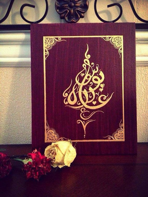 Personalized Two Names Canvas Painting in by CalligraphyQalam, $32.00