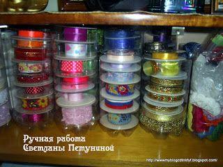 Рукоделки от Светланы: Мое хранение лент