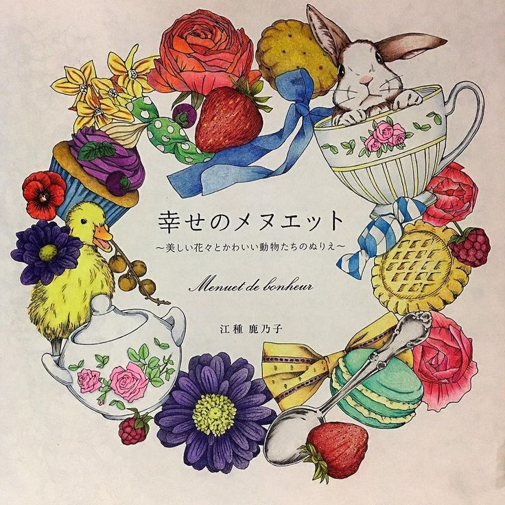 First Page BY: @kanokoegusa  #menuetdebonheur #rhapsodyinforest #egusakanoko #森が奏でるラプソディ#幸せのメヌエット #japanesecoloringbook #adultcoloringbook #coloringbook#coloringforadults #coloringforgrownups #prismacolor #colorpencil  #sweet #bakery #rose #teabreak #duck #rabbit