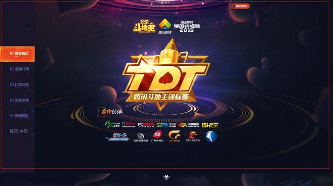 TDT腾讯斗地主锦标赛 - QQ欢乐斗地...