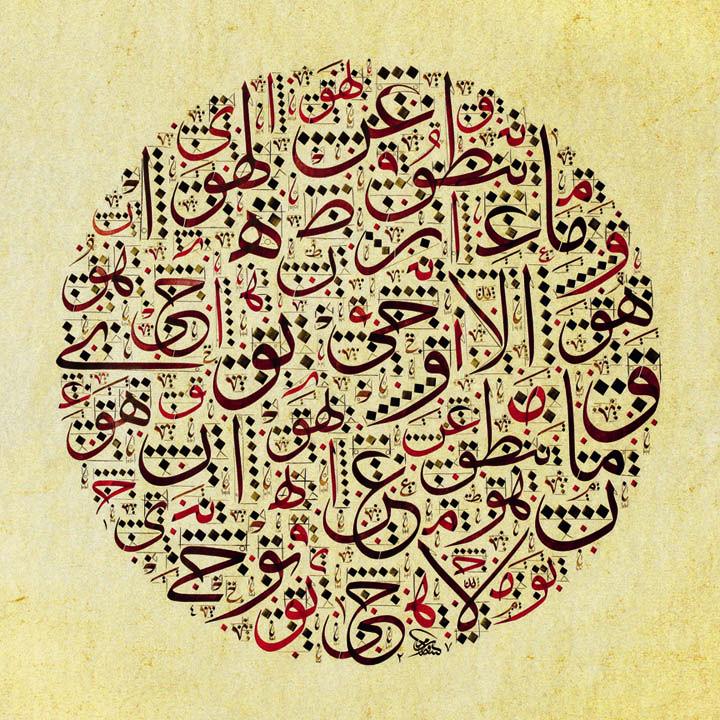 Arabic Script Persian