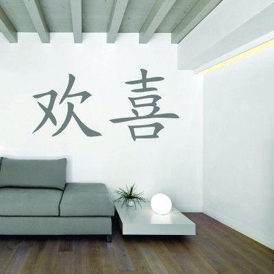 """Adesivo Murale - Felicità in simboli cinesi.  Adesivo murale di alta qualità con pellicola opaca di facile installazione. Lo sticker si può applicare su qualsiasi superficie liscia: muro, vetro, legno e plastica.  L'adesivo murale """"Felicità: Caratteri Cinesi"""" è ideale per decorare il soggiorno. Adesivi Murali."""