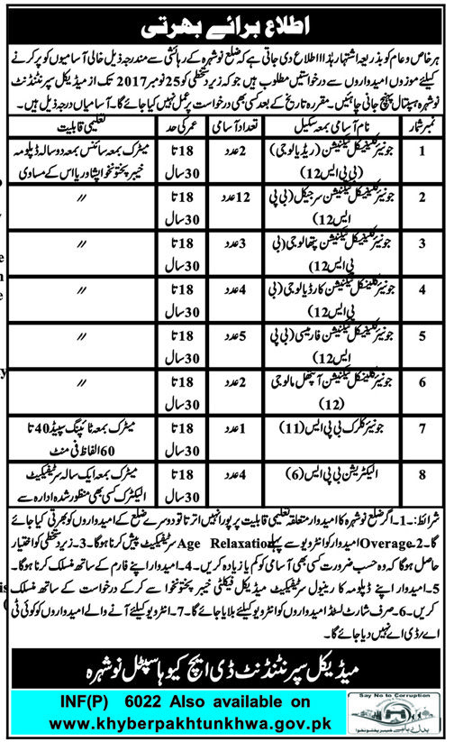 KPK Hospital Jobs 2017 In Nowshera For Junior Clinical Technician And Electrician http://www.jobsfanda.com/kpk-hospital-jobs-2017-nowshera-junior-clinical-technician-electrician/