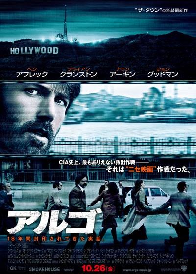 映画『アルゴ』   ARGO  (C) 2012 WARNER BROS. ENTERTAINMENT INC.