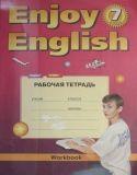 Английский язык за 7 класс авторы: М.З. Биболетова, Н.Н. Трубанева