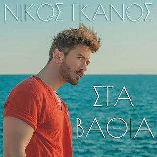 NYXTOΣΚΟΠΙΟ: «Στα βαθιά» o Νίκος Γκάνος http://nuxtoskopio.blogspot.gr/2015/05/o_29.html