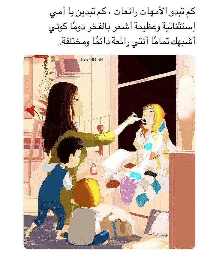 Pin By Sky Star On Beautiful Words Cartoon Quotes Mother Quotes Arabic Love Quotes