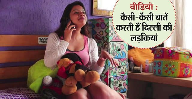 Watch: Every Delhi Girl Talk To Like That - Video - Funny Videos In Hindi http://cstu.io/44b3db