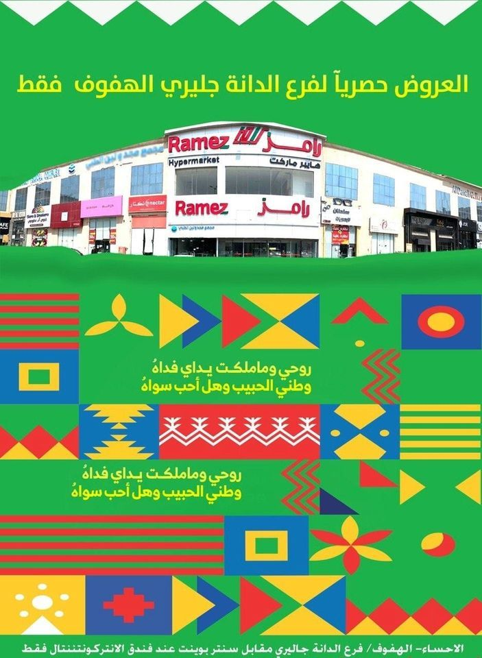 Pin By Soouq Sudia On عروض رامز Lna Hypermarket