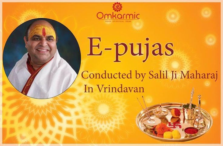 E-Puja, now at your doorstep. Omkarmic offers you a chance to get your pujas done, sitting at home, through Salil ji Maharaj of Vrindavan.