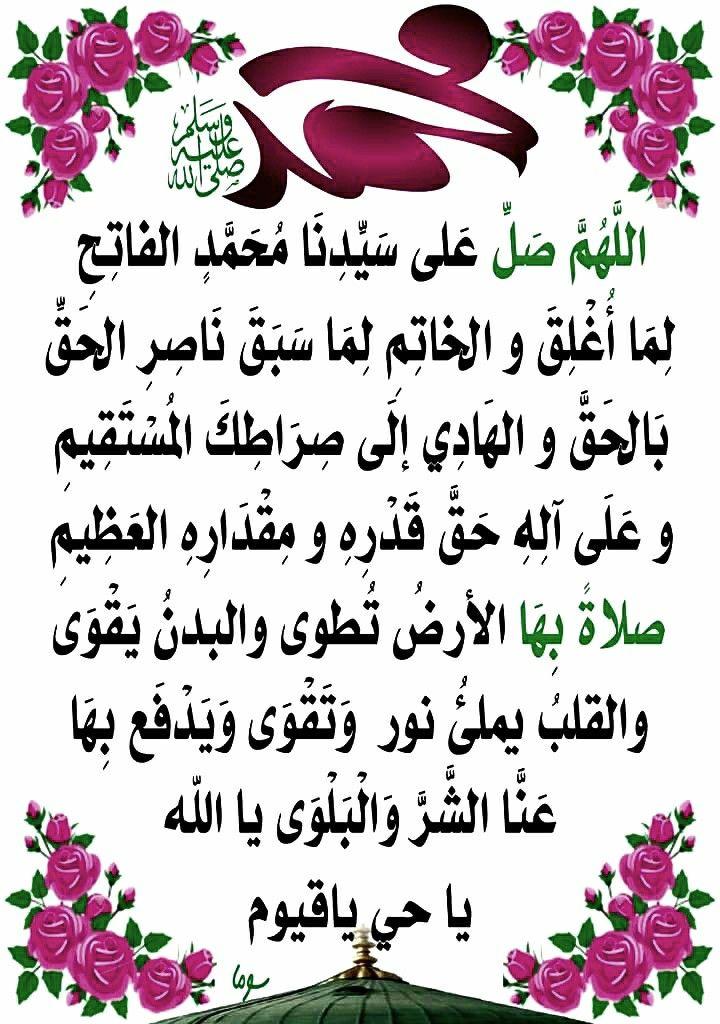 Pin By كلمات On الصلاة على الرسول صلى الله عليه وسلم Madina Jumma Mubarak Calligraphy