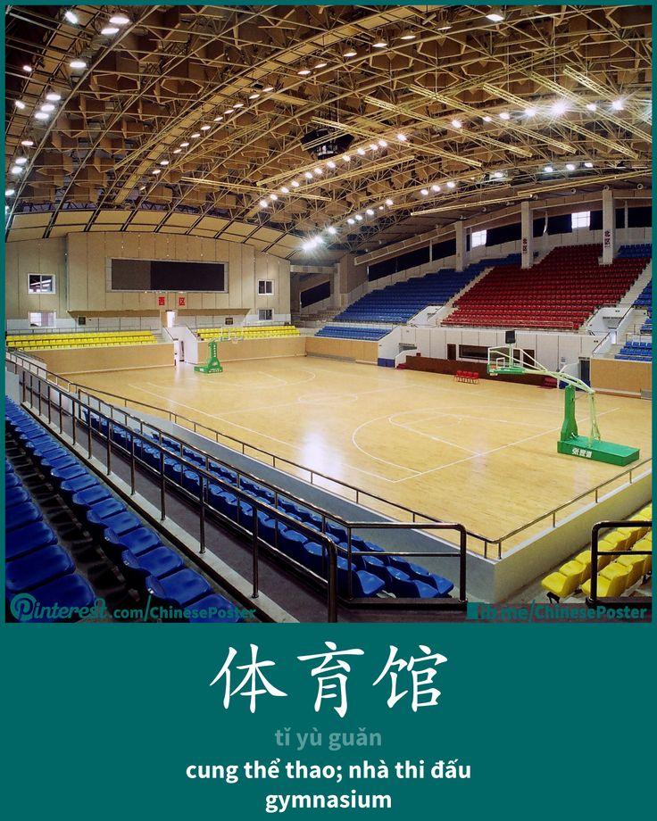 体育馆 - tǐ yù guǎn - cung thể thao;nhà thi đấu - gymnasium