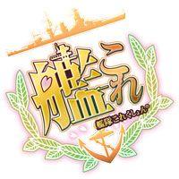 【速報】DMMとKADOKAWA、『艦隊これくしょん -艦これ-』が遂にスマホに! Android版の先行登録を2月下旬に開始予定  | Social Game Info
