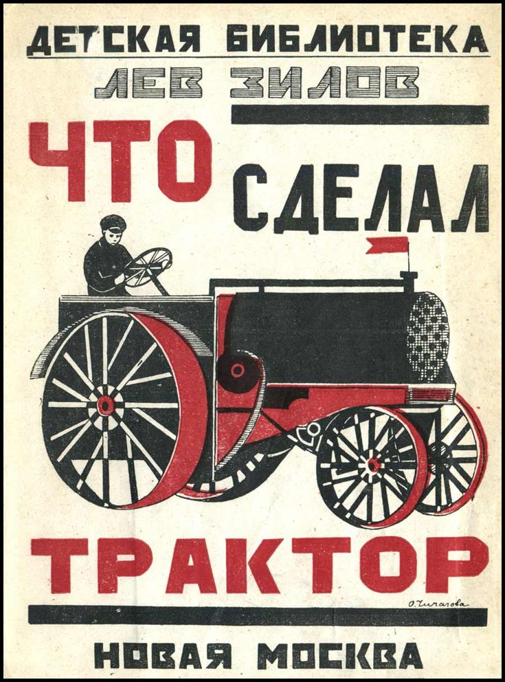 What the Tractor Has Done, by Lev Zilov, illustrated by Olga Chichagova, 1925