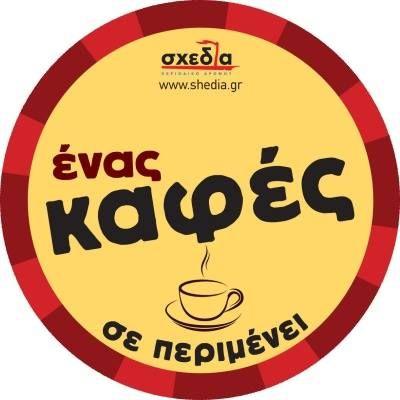 Υποστηρικτές στην προσπάθεια ¨ένας καφές σε περιμένει¨ τα καφέ Ωκεανός.Διαβάστε περισσότερα για την προσπάθεια που εξαπλώθηκε σε όλη την Ευρώπη.