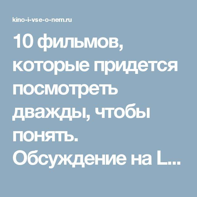 10 фильмов, которые придется посмотреть дважды, чтобы понять. Обсуждение на LiveInternet - Российский Сервис Онлайн-Дневников