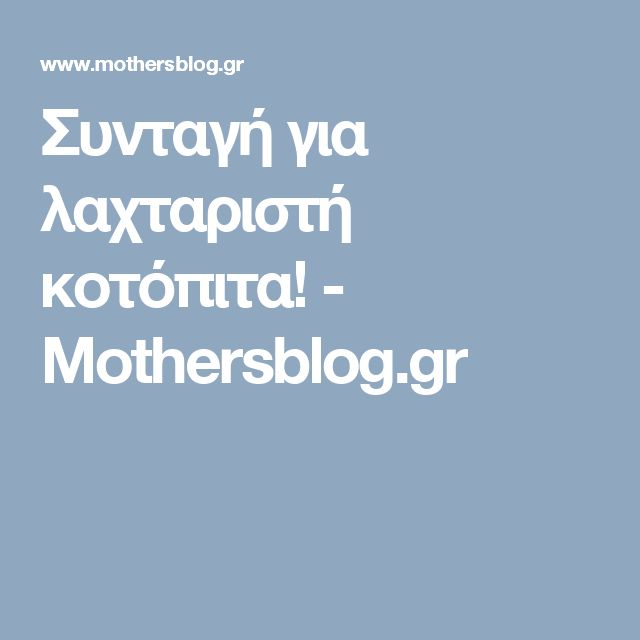 Συνταγή για λαχταριστή κοτόπιτα! - Mothersblog.gr
