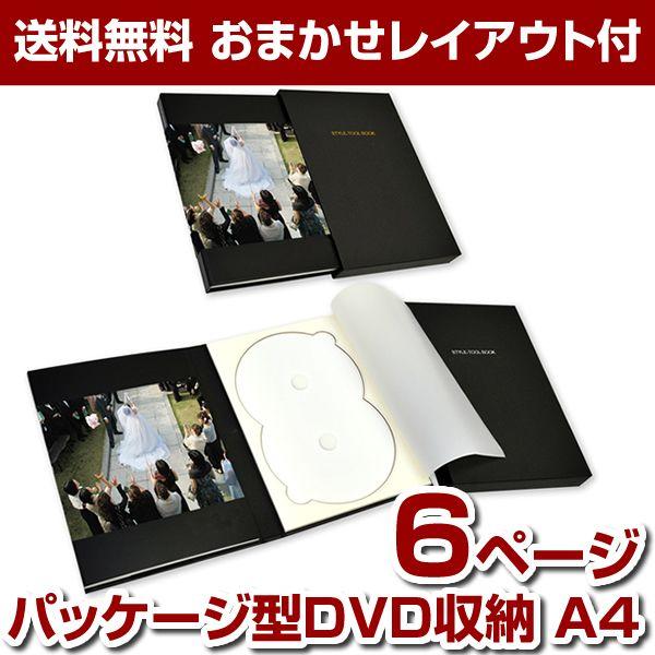 簡単!写真を送るだけでデザイナーがレイアウトします!高級感のあるおしゃれなフォトブック!。【送料無料】【レイアウト込】パッケージ型DVD収納 A4 6ページ フォトブック作成|ウェディングアルバム|結婚写真アルバム|フォトブック DVD収納|アルバム ケース付|高級 フォト アルバム|成人式記念写真アルバム|ブック レザー 皮