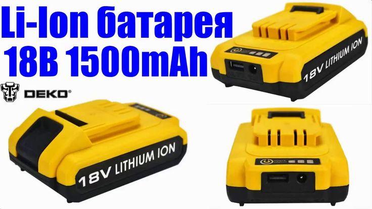 Li-Ion батарея 18В 1500mAh для шуруповёрта