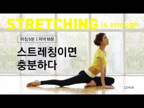 골반교정 스트레칭 A+B 풀버전 (하체비만 탈출 운동, 스트레칭영상) | 다노티비 - YouTube