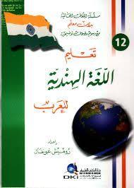 تحميل كتاب تعليم اللغة الهندية للعرب pdf مجانا