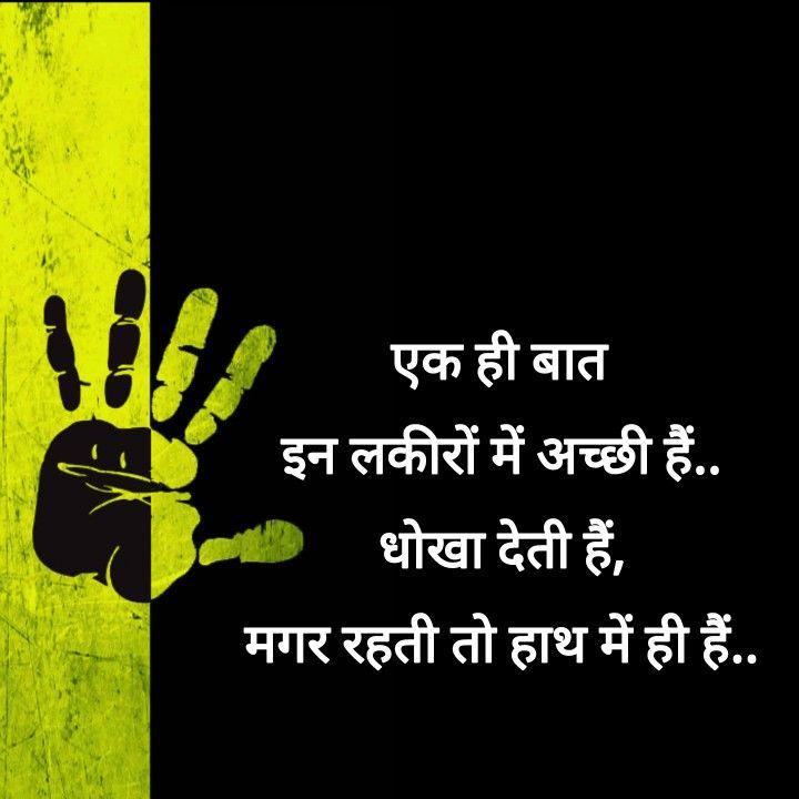 एक ही बात है  #hindi #words #lines #story #short