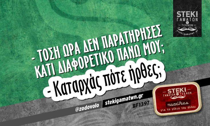τόση ώρα δεν παρατήρησες κάτι @zodovolo - http://stekigamatwn.gr/f1397/