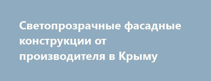 Светопрозрачные фасадные конструкции от производителя в Крыму http://xn--90ae2bl2c.xn--p1ai/news/svetoprozrachnye-fasadnye-konstruktsii-v-krymu  Оконный проем является обязательным элементом всех без исключения коммерческих и жилых зданий, ведь именно из него можно любоваться окружающими природными и городскими пейзажами. Поэтому выбор фасадного остекления должен осуществляться максимально ответственно.  Простейшие разновидности оконных систем устанавливаются обычно в жилых домах и зданиях…