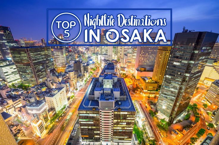 Put on your party dress and explore Osaka at night like never before! Check out these nightlife destinations before you call it a night!