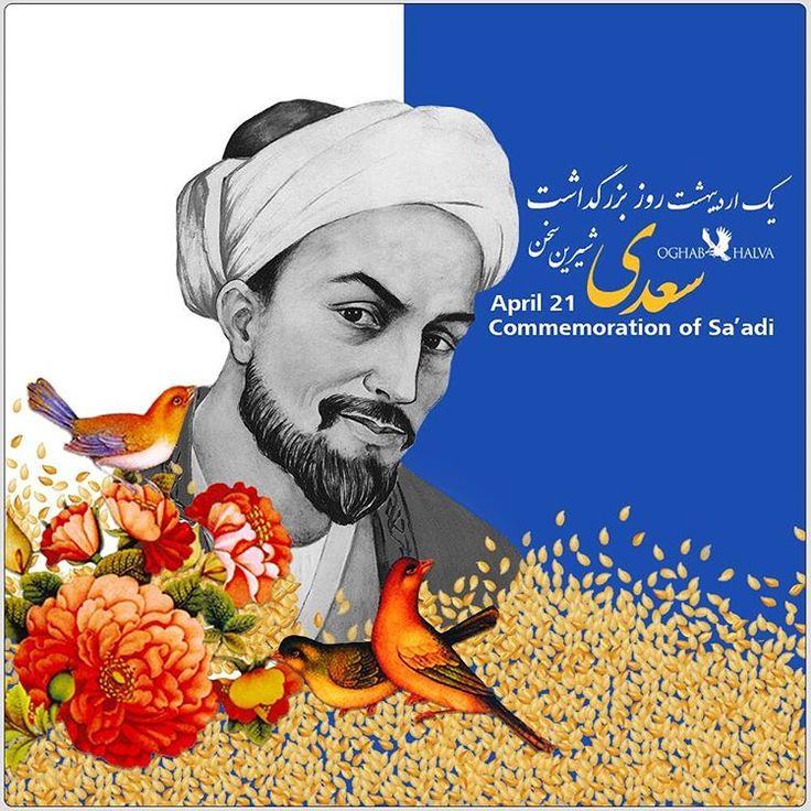 .  راز ماندگاری سعدی در کلام ساده، روان و بیریای اوست. از اول اردیبهشت که روز سعدی نام دارد، ماندگار شدن را تمرین کنیم...  #حلوا_عقاب #کنجد #سعدی