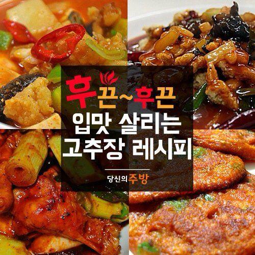 ■후끈~후끈 입맛 살리는 고추장 레시피■매콤하고 얼큰~한 고추장 만큼우리 한국사람 입맛에 딱인 재료도 없죠? 생각만 해도 뜨끈뜨끈하게 후루룩 먹고 싶네요. 매콤, 달콤, 얼큰한 고...
