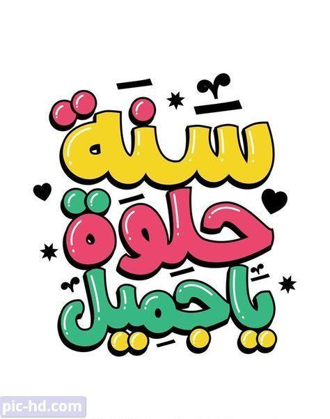 رمزيات عيد ميلاد رمزيات تورتة عيد ميلاد تويتر جميلة Typography Card Funny Arabic Quotes Beautiful Arabic Words