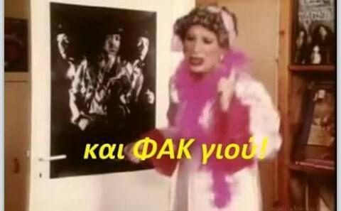 και ΦΑΚ γιου #greek #meme