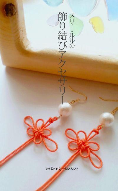 飾り結びの小物づくり♪|ふだん使いの手作りアクセサリー★メリー・ルル