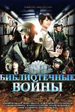Библиотечные войны (2013)