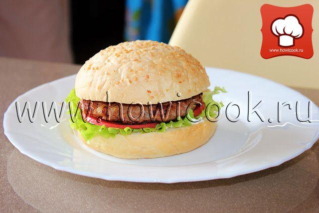 HowICook: Как приготовить классический гамбургер