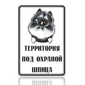 Металлическая табличка «Территория под контролем вольфшпиц»