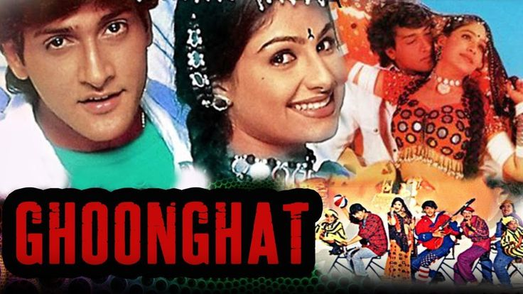 Free Ghoonghat (1997) Full Hindi Movie | Inder Kumar, Ayesha Jhulka, Gulshan Grover Watch Online watch on  https://free123movies.net/free-ghoonghat-1997-full-hindi-movie-inder-kumar-ayesha-jhulka-gulshan-grover-watch-online/