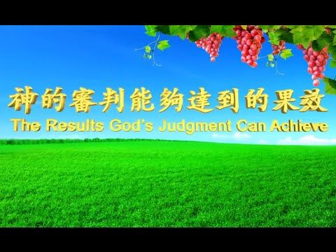 """[The Church of Almighty God] Hymn of God's Word """"The Results God's Judgm..."""